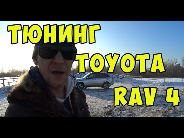 ТЮНИНГ RAV 4 Тойота рав 4 второго поколения 2003