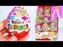 Киндер Сюрприз Барби, Maxi, игрушки- сюрпризы яйца Barbie Kinder Surprise. Распаковка и обзор.