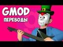 Garry's Mod Смешные моменты перевод 257 РОК Н РОЛЛ В КЛУБЕ Гаррис Мод