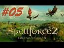 Прохождение SpellForce 2 Dragon Storm серия 5 Голодное ополчение