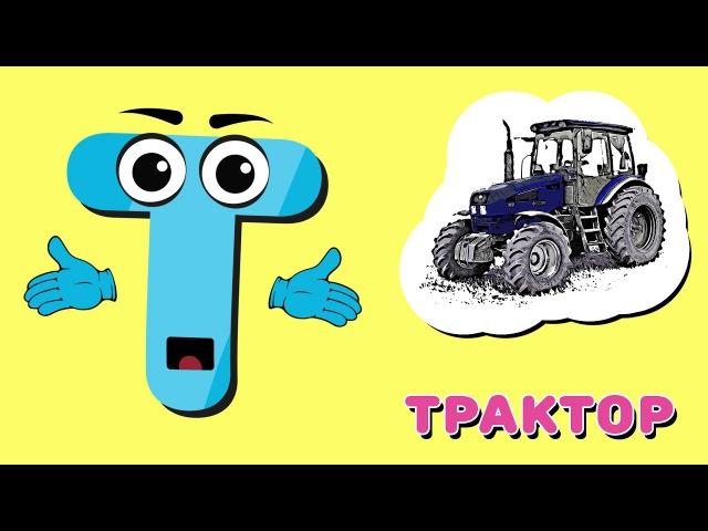 Весёлая азбука, буква Т. Развивающие мультики для детей.