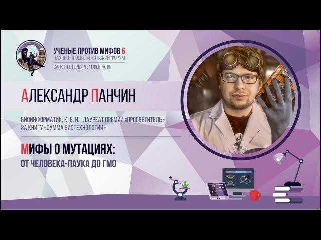 Александр Панчин — Мифы о мутациях: от человека-паука до ГМО