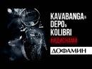Kavabanga Depo Kolibri Дофамин ИДИСНАМИ