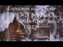Гороскоп на неделю с 19 -25 февраля 2018года - ОВЕН