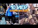 10 игр которые ВСЕ ЖДУТ и они ОБЯЗАТЕЛЬНО ВЫЙДУТ GTA 6, Cyberpunk 2077, Stalker 2, Half-Life 3 и др.