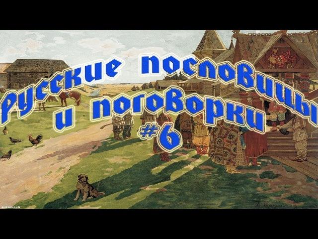 Русские пословицы и поговорки 6 Слово серебро молчание золото