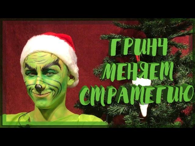 В прошлый раз он украл Рождество, сегодня он попытается