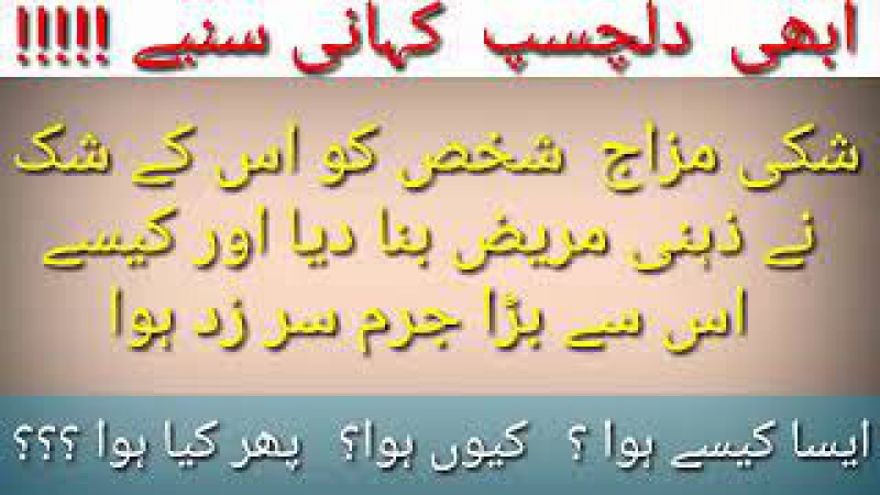 Shakki Mizaj Shakhs ko Uss ke Shak ne Zahni Mariz bna dia aur kese bra jurm sarzad ho gaya