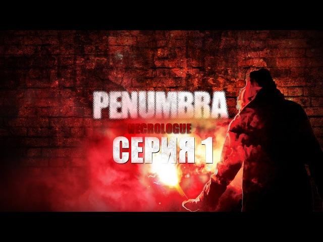 Penumbra: Necrologue от ностальгирующего фаната