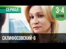 Склифосовский 6 сезон 3 4 серии