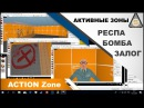 CS GO SDK - Action Zone - Spawn, bomb, Hostage Активные зоны