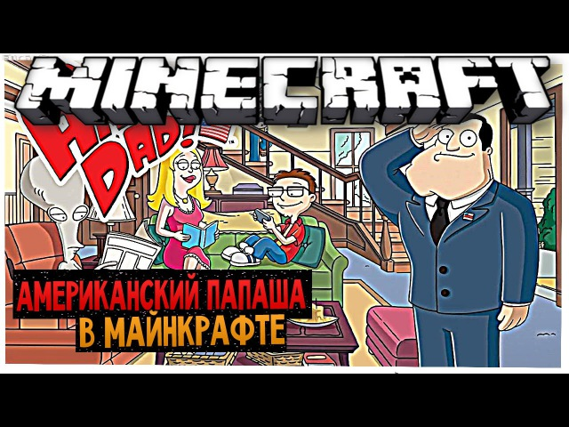 Американский папаша в Майнкрафте: Mini Game [American dad]