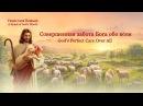 Песни о Боге и Его Любви «Совершенная забота Бога обо всем» Бог любит тебя