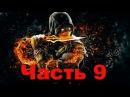 Mortal Combat X - Прохождение. Часть 9 Скорпион