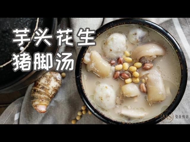 [Eng Sub]猪猪女孩快进,我有一碗还你漂漂美颜汤!Stewed pig's feet with taro and peanuts【曼食慢语】*4K