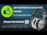 Обзор наушников Beyerdynamic DT 990 PRO