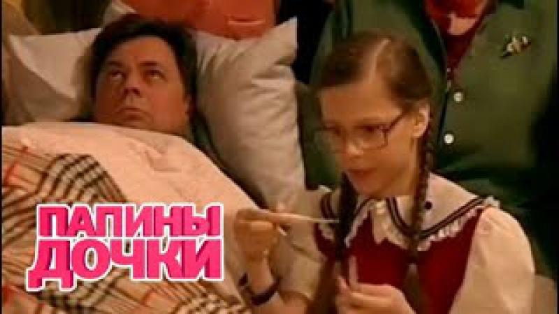 Папины дочки. 79 - 81 серии   Комедийный сериал (ситком) - СТС сериалы