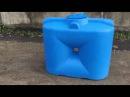 прямоугольный бак 500 литров