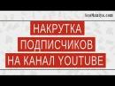 Накрутка подписчиков на канал youtube