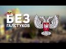 Программа Без галстуков Ярослав Лисобей