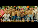 Женщины против мужчин крымские каникулы I Русский трейлер HD