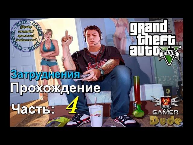 Прохождение Grand Theft Auto V GTA 5 с Русской озвучкой Часть 4 Затруднения