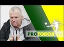 Комментарии Владимира Никитенко к матчу Тобол Шахтер