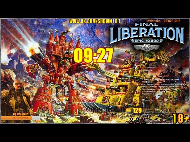 [18] Ретромарафон 40к - Epic Final Liberation (PC, 1997)