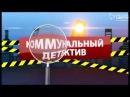 Коммунальный детектив 19.02.18