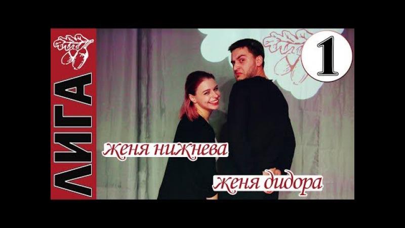 Лига Дубровки 25 11 17 Женя Дидора — Женя Нижнева 1 место