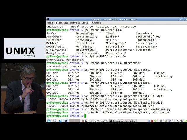 [UNИХ] Язык программирования Python3 — №09: ООП в Python3 и перегрузка операций (2017-11-17)