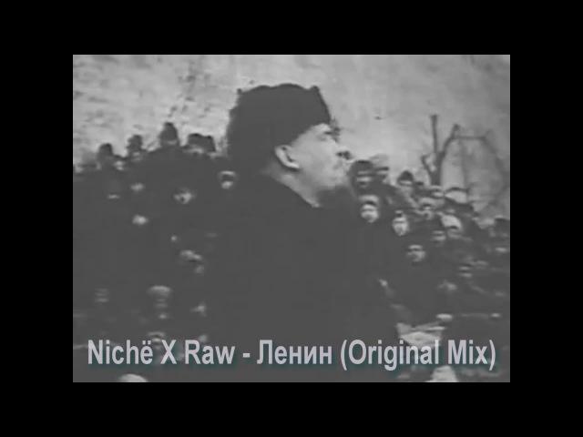 Nichё X Raw Ленин Original Mix video edit