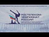 Виктория Синицина и Никита Кацалапов приглашают на Чемпионат России по фигурно ...