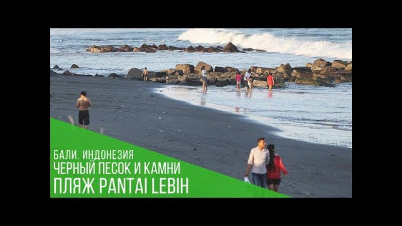 Черный песок и камни на пляже Pantai Lebih Пляжи Бали Пантаи Лебих Отдых на Бали Инд