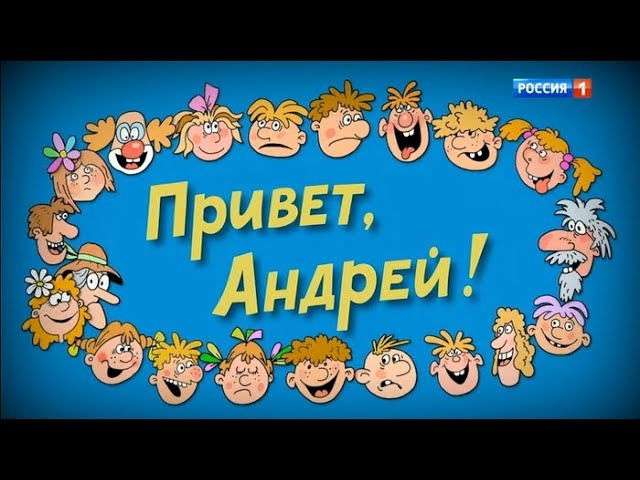 Привет, Андрей! Ералаш: 1000-й выпуск! Ток-шоу Андрея Малахова от 17.03.18