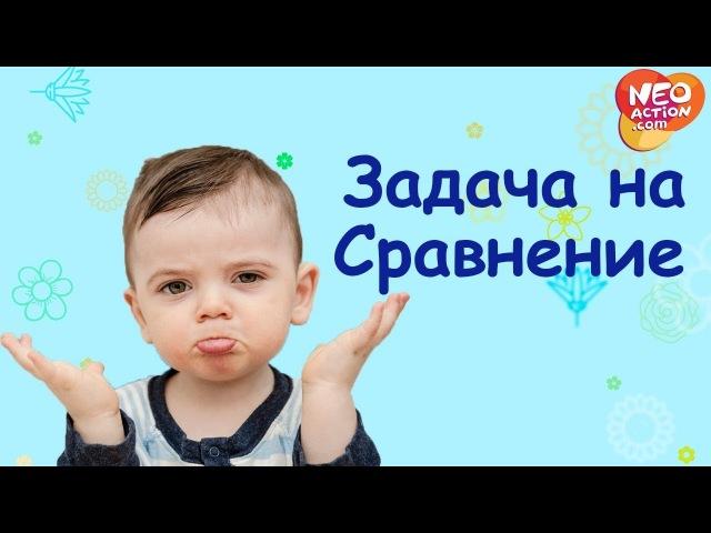 Задание для детей 5 лет - Сравнение - дошкольное образование