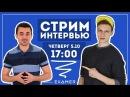 [LIVE] СТРИМ-ИНТЕРВЬЮ с Юрой   Расскажем как эффективно готовиться к ЕГЭ!