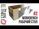 Как сделать стол своими руками Рабочий стол для мастерской 2 rfr cltkfnm cnjk cdjbvb herfvb hf jxbq cnjk lkz vfcnthcrjq 2
