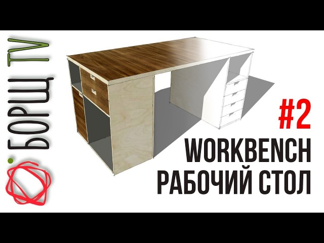 Как сделать стол своими руками | Рабочий стол для мастерской 2 rfr cltkfnm cnjk cdjbvb herfvb | hf,jxbq cnjk lkz vfcnthcrjq 2