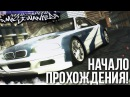 NEED FOR SPEED MOST WANTED НАЧАЛО ПРОХОЖДЕНИЯ ЛЕГЕНДАРНОЙ NFS 1