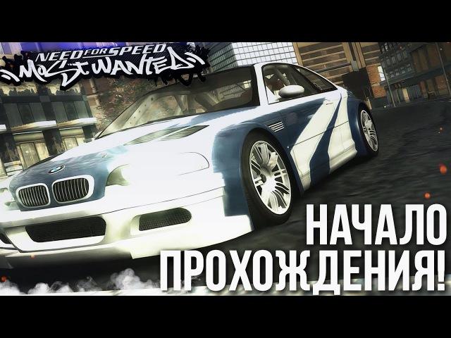 NEED FOR SPEED MOST WANTED - НАЧАЛО ПРОХОЖДЕНИЯ ЛЕГЕНДАРНОЙ NFS! 1