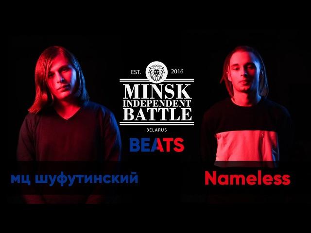 MIB Beats. Отбор 3 мц Шуфутинский vs Nameless