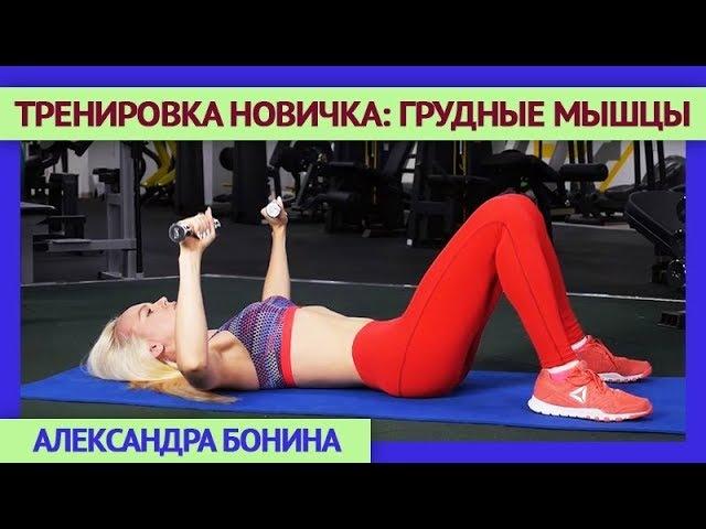 ►ТРЕНИРОВКА ДЛЯ НОВИЧКА: упражнение на ГРУДНЫЕ МЫШЦЫ с гантелями. Как правильно качать мышцы груди.