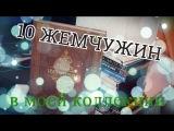 10 ЖЕМЧУЖИН МОЕЙ КОЛЛЕКЦИИ by RG
