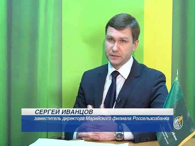 Интервью Напрямую замруководителя марийского филиала Россельхозбанка Сергей Иванцов