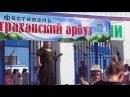 Фестиваль Астраханского арбуза. Черемуха белая.