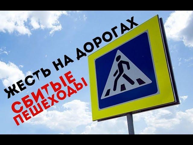 Пешеход всегда прав, но не всегда жив! (сбитые пешеходы) » Freewka.com - Смотреть онлайн в хорощем качестве