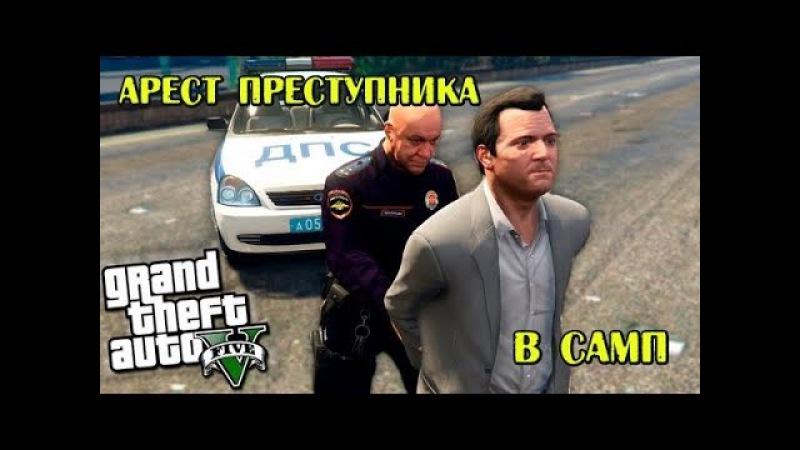Полицейские будни. Как правильно арестовывать преступника в САМП.