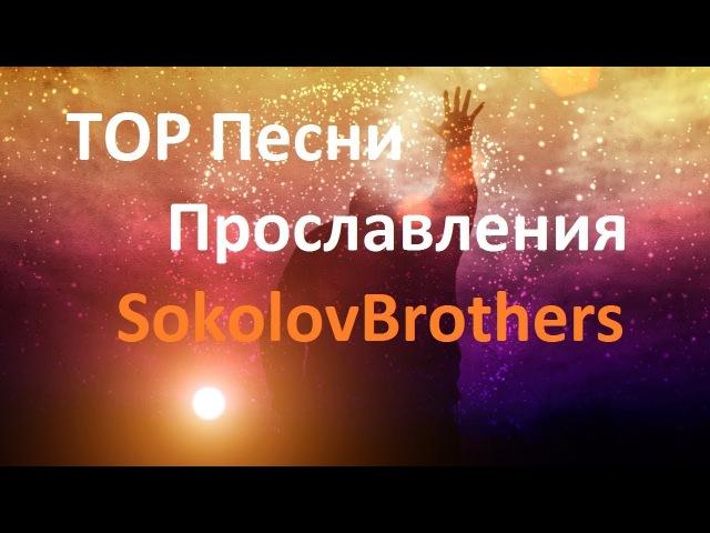 TOP Песни Прославления | SokolovBrothers