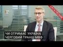 Чи отримає Україна черговий транш МВФ ексклюзивне інтерв'ю постійного представника МВФ